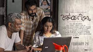 Aarkkariyam OTT Digital Rights